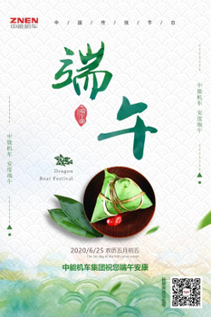 Wish You a safe and healthy Dragon Boat Festival